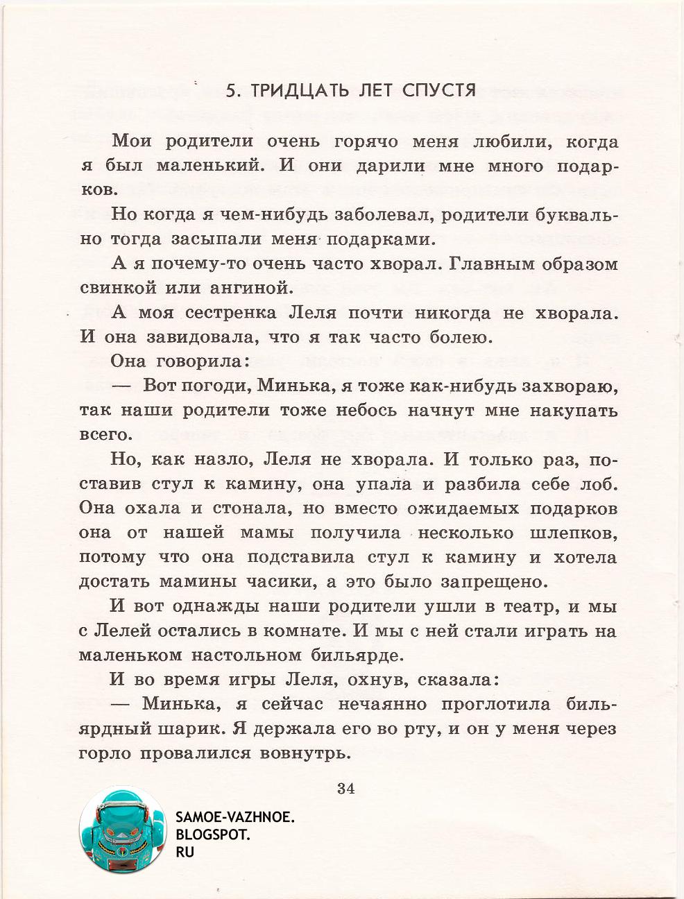 Рассказ бабушкин подарок отзыв