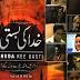 ہر دور کے سب سے مقبول پاکستانی ڈرامے.......  Best Pakistani Drama Serials