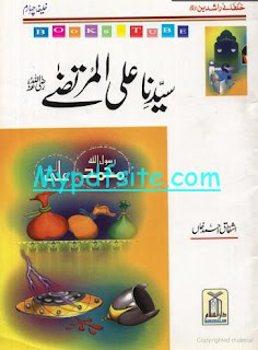 Ali Al Murtaza kay Waqiaat