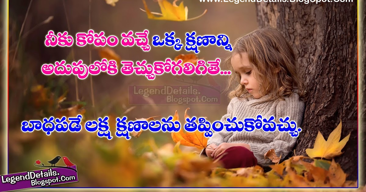 telugu inspirational quotes about anger life legendary