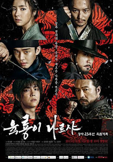 drama Six Flying Dragons