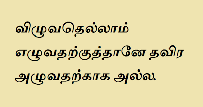 Inspirational / Tear Quotes in Tamil