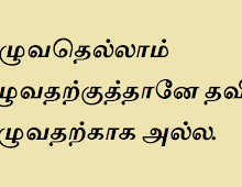 ideas about quotes in tamil valentine love quotes