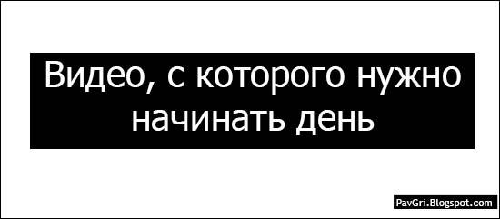 ко видео: