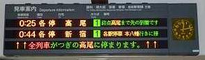 京王電鉄 各停 高尾行き 8000系 9000系