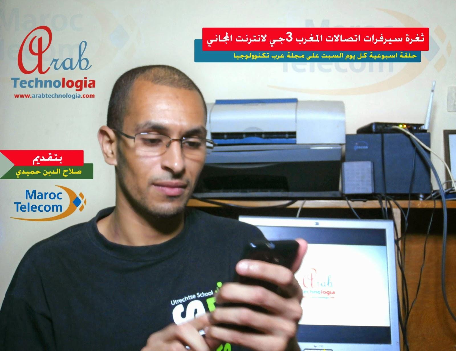 حلقة 13 : ثغرة سيرفر اتصالات المغرب 3جي للانترنت المجاني