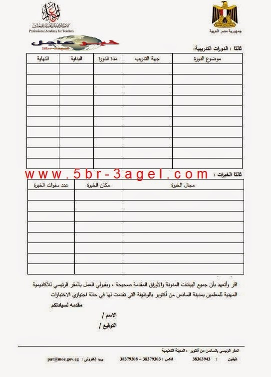 استمارة التقديم .. لوظائف الاكاديمية المهنية للمعلمين مؤهلات عليا ومتوسطة لـ11 / 5 / 2015