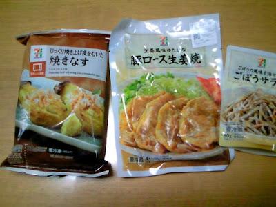 焼きナス、豚ロース生姜焼き、ゴボウサラダ
