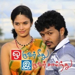 Watch Oruvar Medu Eruvar Saindhu (2013) Tamil Movie Online