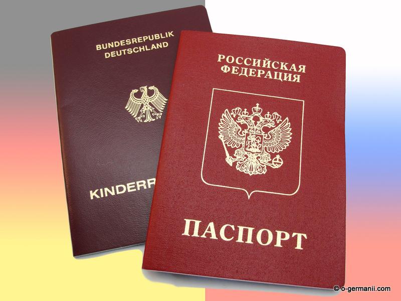 германия гражданство документы: