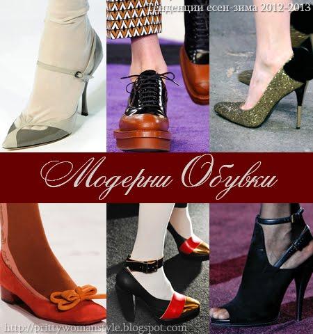 обувки тенденции есен-зима 2012-2013
