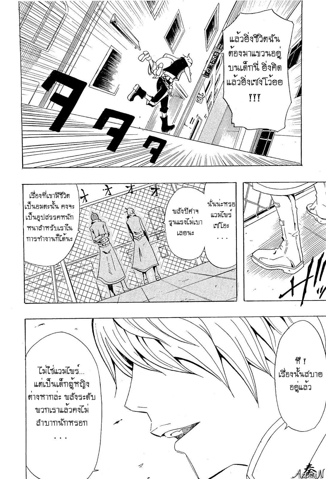 อ่านการ์ตูน Shirumashi Pilgrim 2 ภาพที่ 5
