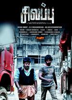 Watch Sivappu (2015) DVDScr Tamil Full Movie Watch Online Free Download