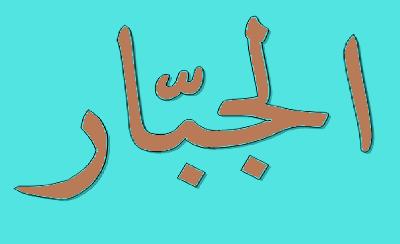 Berdoa Dengan Asmaul Husna | Al Jabbar