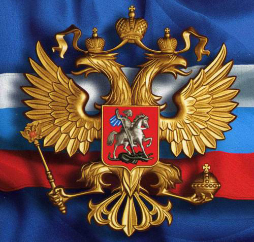герб российской федерации фото