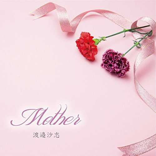 [Single] 渡邉沙志 – Mother (2015.04.29/MP3/RAR)