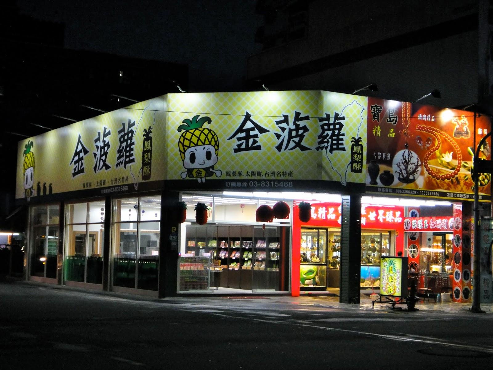 Souvenir Shop Hualien Taiwan