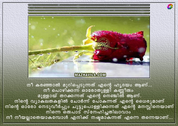 Malayalam Love Quotes....