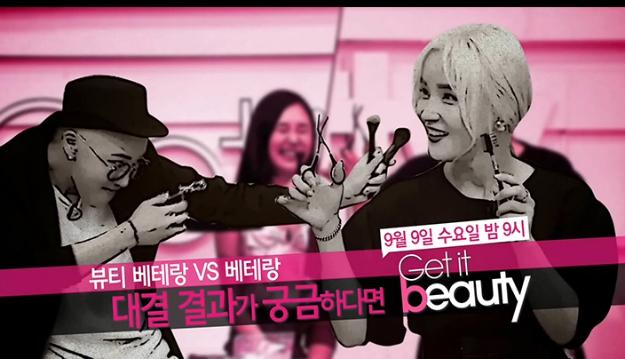 September 2015 Week 2 Korean beauty news, Kbeauty news
