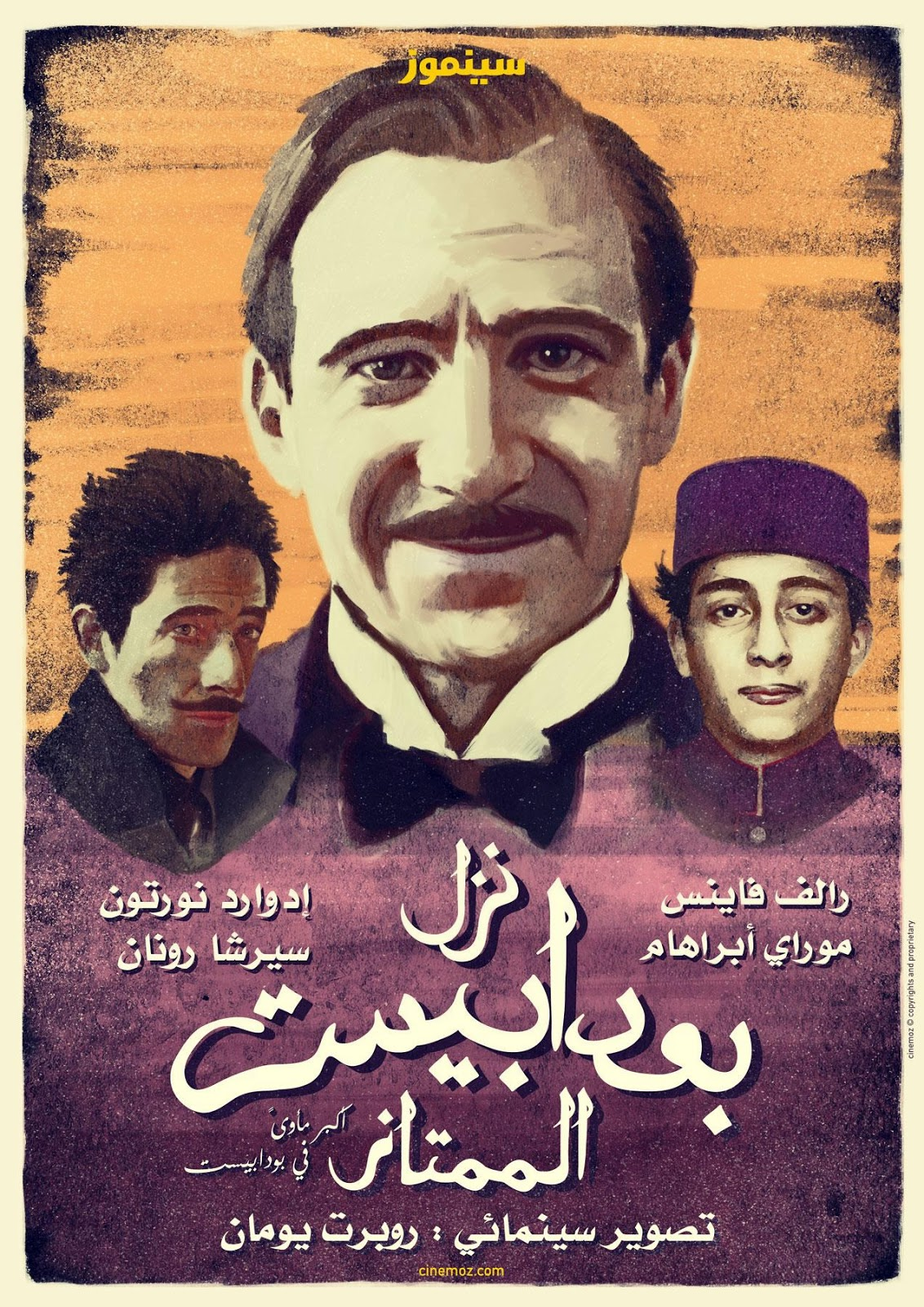 The Grand Budapest Hotel Arabic