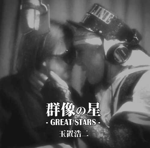 [MUSIC] 玉置浩二 – 群像の星/Koji Tamaki – Gunzo no Hoshi (2014.12.03/MP3/RAR)