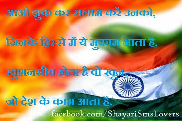 Hindi Desh Bhakti Shayari Wallpapers