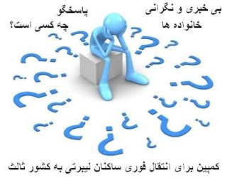 هشدار به مجاهدین : با خانواده های نگران بازی نکنید!