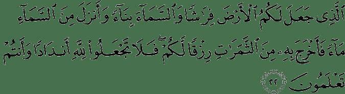 Surat Al-Baqarah Ayat 22