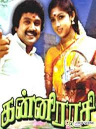 Kanni Raasi 1985 Tamil Movie Watch Online