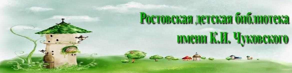 Детская библиотека им.К.И.Чуковского