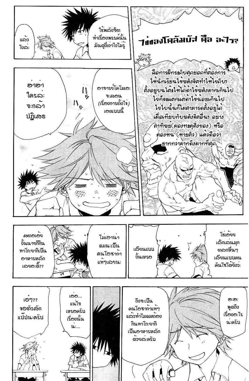 อ่านการ์ตูน To aru Wasurerareta Ai no Index to Touma 3 ภาพที่ 5