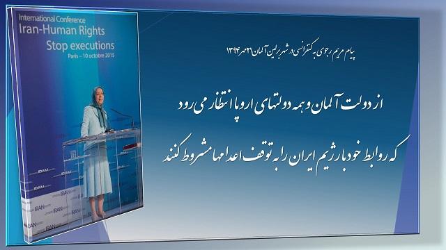 پيام مريم رجوي به كنفرانس «ده سال دفاع از مقاومت براي دموكراسي در ايران» در برلين 24 مهر, 1394