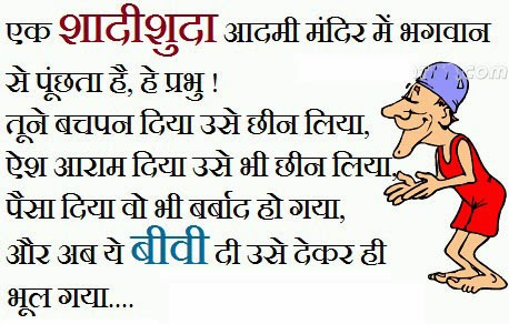 Very Funny Jokes In Hi...