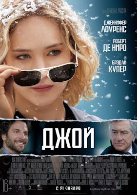 """Фильмы 2015: """"Джой"""""""