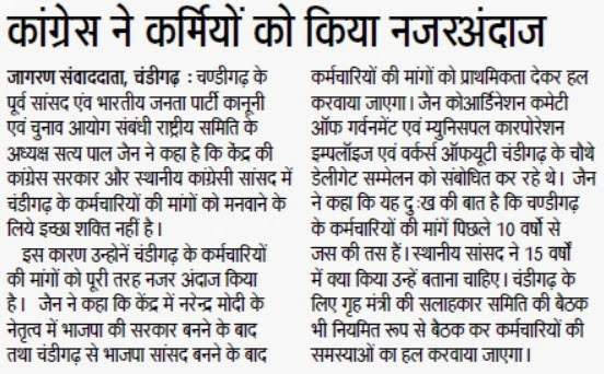 चंडीगढ़ के पूर्व सांसद सत्य पाल जैन ने कहा कि केंद्र की सरकार और स्थानीय कांग्रेसी सांसद में चंडीगढ़ के कर्मचारियों की मांगों को मनवाने के लिए इच्छा शक्ति नहीं है।