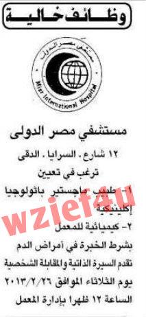 وظائف جريدة الأهرام الإثنين 25 فبراير 2013 -وظائف مصر الاثنين 25-2-2013