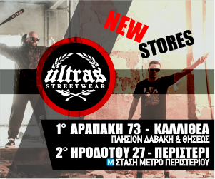 ΝΕA ΚΑΤΑΣΤΗΜΑTA ULTRAS CLOTHES - ΚΛΙΚ ΕΔΩ