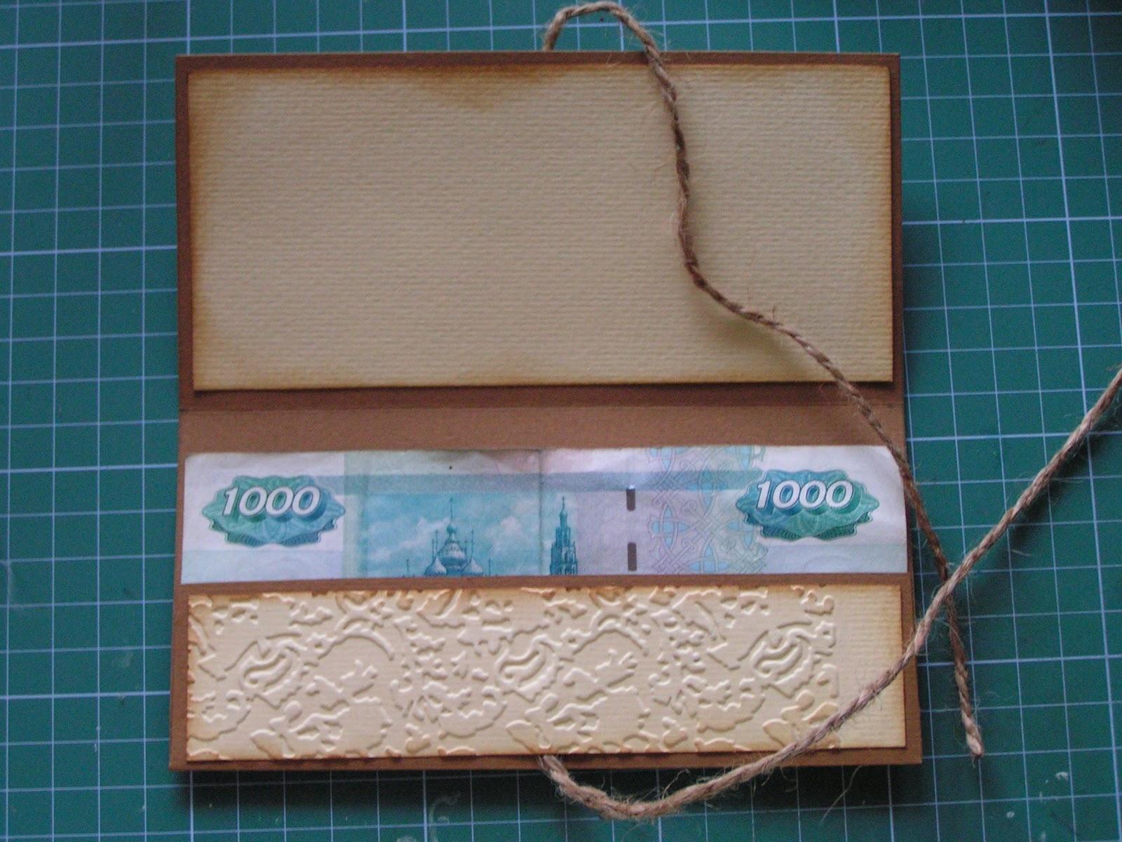 Как сделать денежные конверты