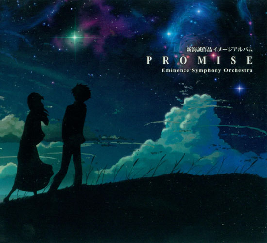 soundtrack 5 cm the movie