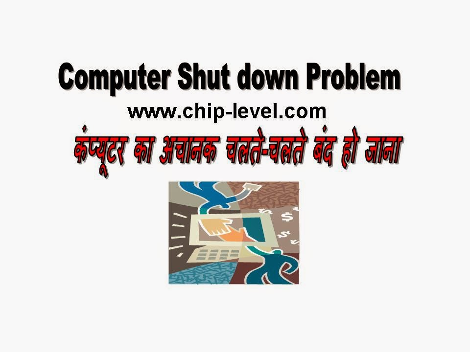 suddenly shut down problem in computer