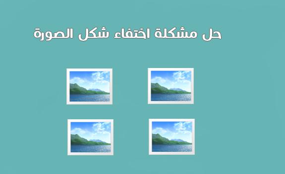 حل مشكلة اختفاء شكل الصورة