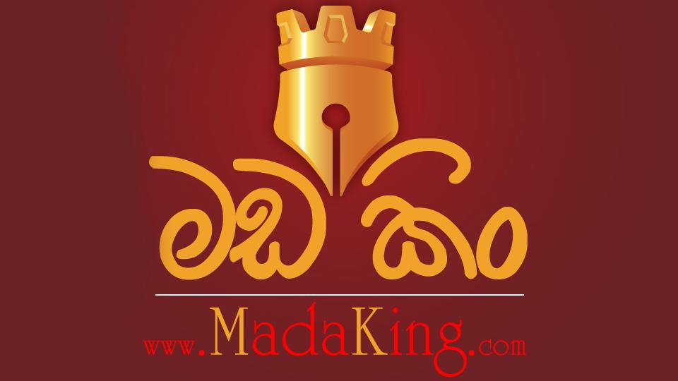 MadaKing - මඩ කිං
