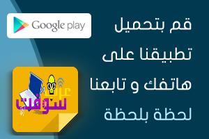 تطبيق عرب سوفت