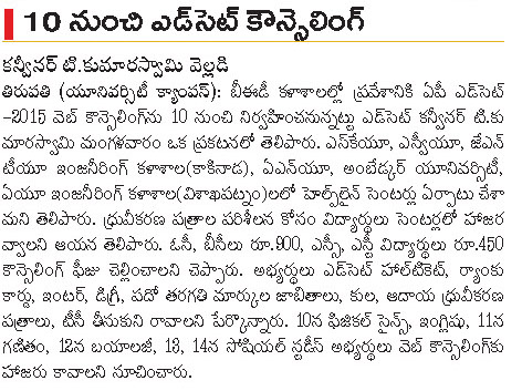 AP Ed.CET 2015 Counselling Dates