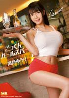 Yuuri Himeno Girl Bar Cum