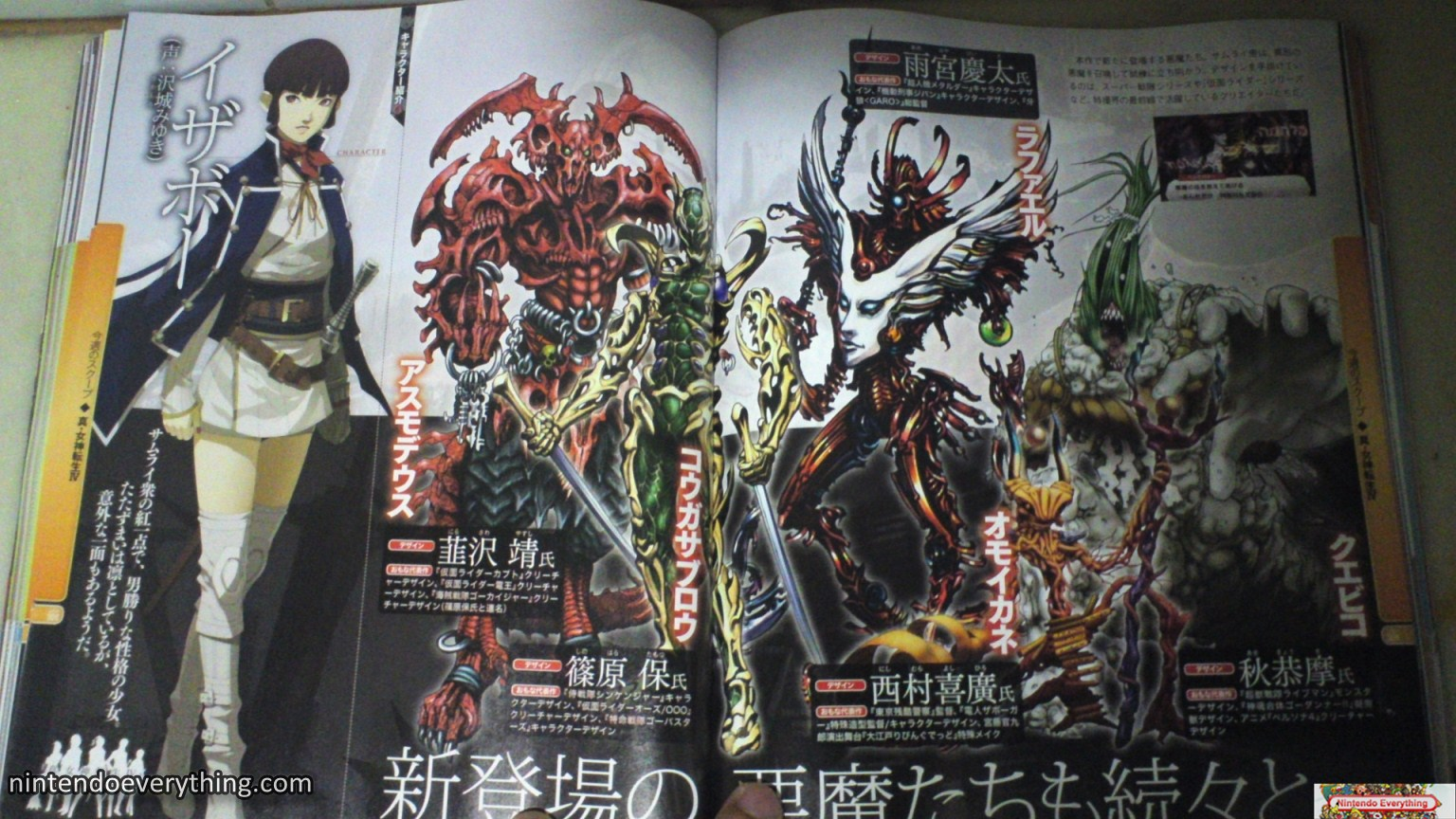 Shin Megami Tensei IV Scans