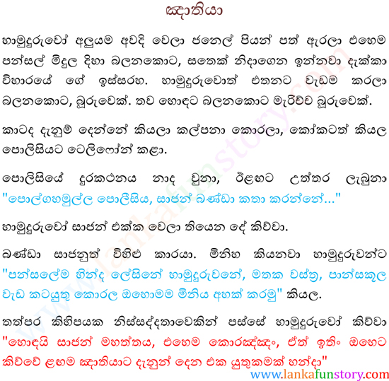 Sinhala Jokes-Relation