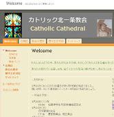 カトリック北一条教会   ホームページ