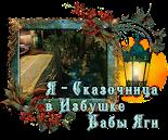 Я - Сказочница)))