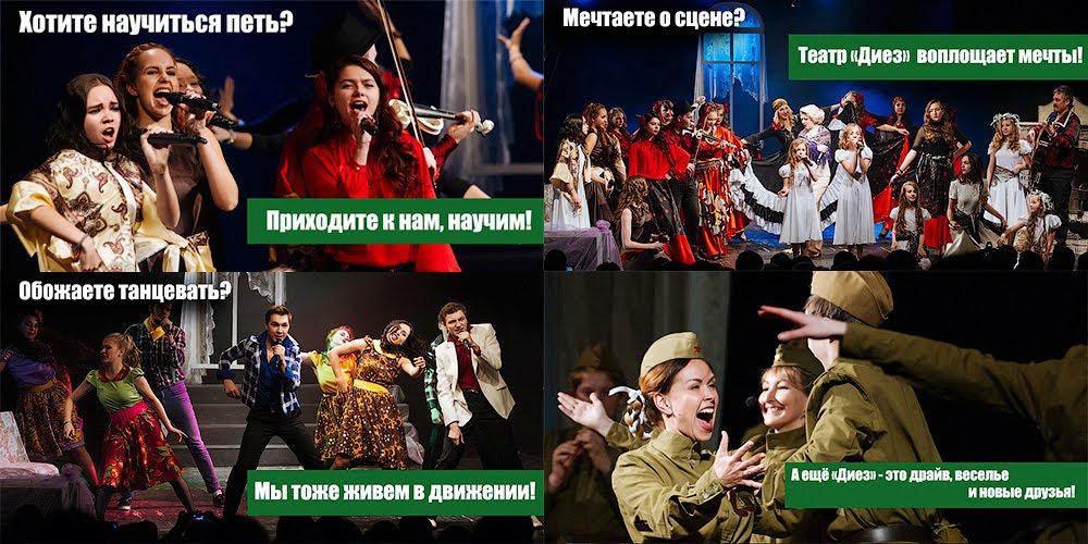 """Семейный музыкальный театр """"Диез"""" приглашает вас на занятия!"""